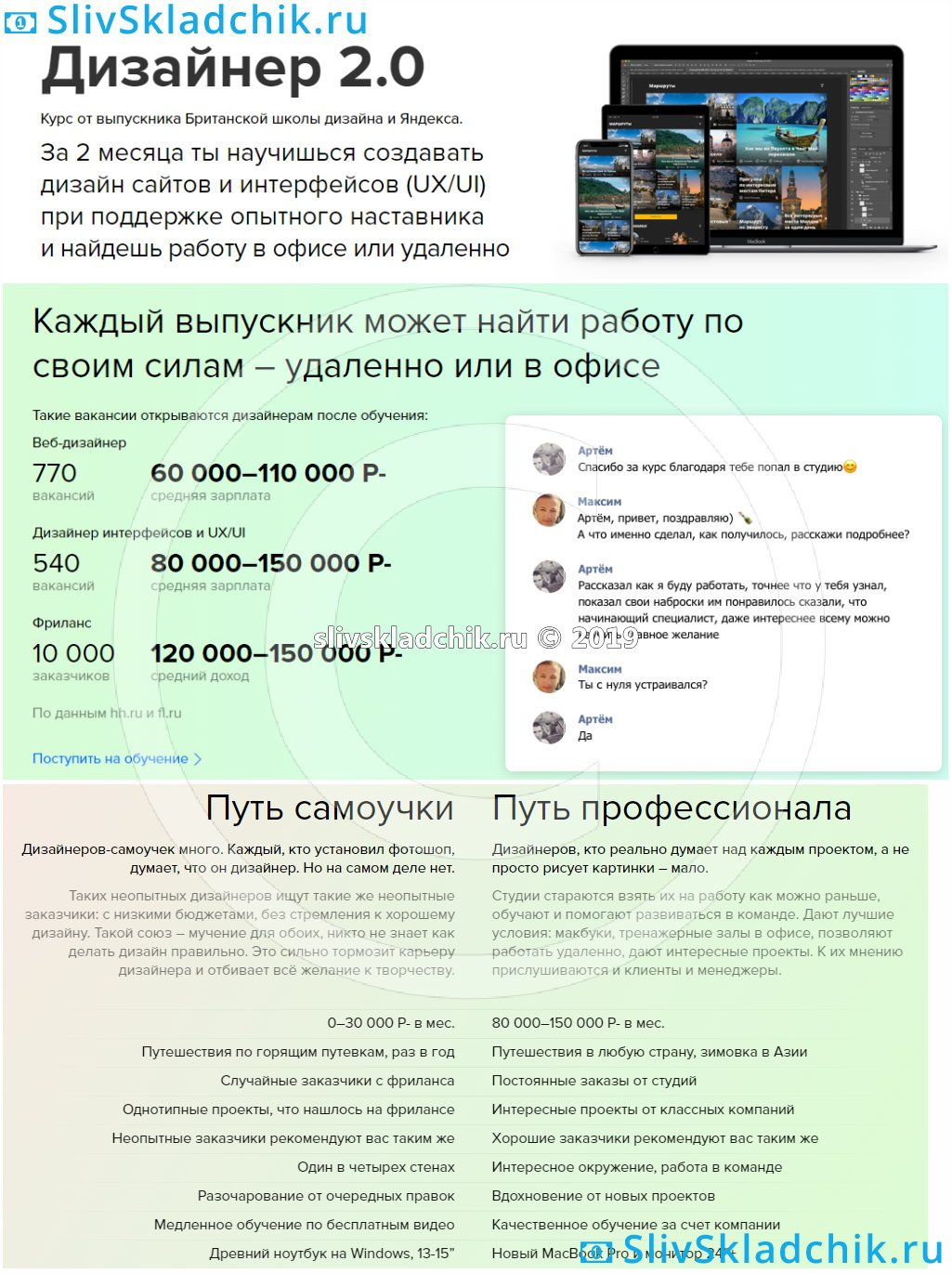 screenshot-insliv.ru-2019-06-04-09-36-29-153.jpg